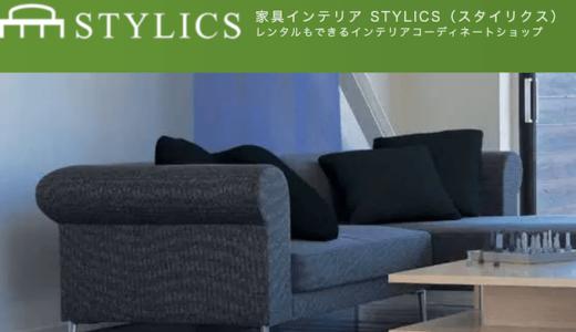 【STYLICS(スタイリクス)の口コミ評判は?】インテリアアドバイザーが徹底調査!