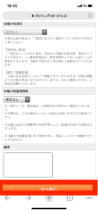 スタイリクスの使い方・申込手順