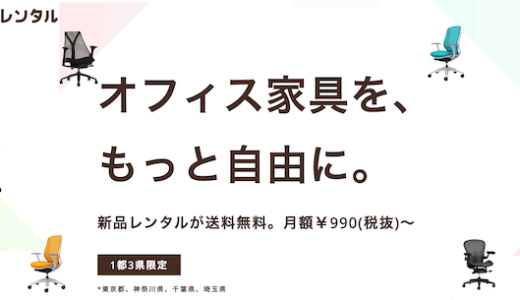 【Kaggレンタルの口コミ評判は?】インテリアアドバイザーが徹底調査!