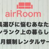 【airRoom(エアールーム)の口コミ評判は?】インテリアアドバイザーが徹底調査!