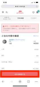 airRoomの登録方法