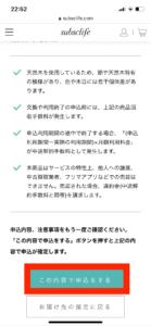 subsclife申込方法13