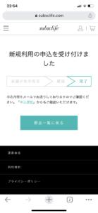 subsclife申込方法14