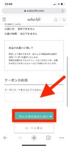 subsclife申込方法9