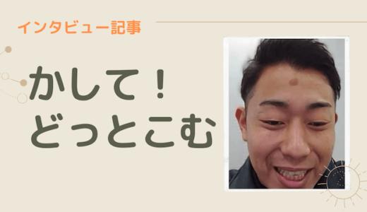【かして!どっとこむ古田さんにインタビュー!】送料無料に隠された秘密とは?
