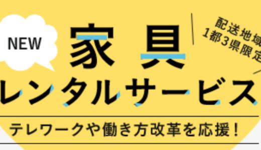 【ASKUL(アスクル)家具レンタルサービスの口コミ・評判は?】インテリアアドバイザーが徹底調査!