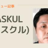 ASKULの家具レンタルサービス