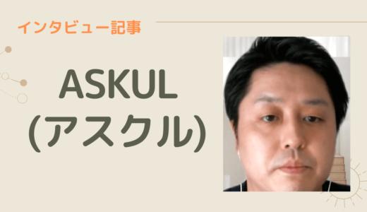 【ASKUL(アスクル)の家具レンタルサービスをインタビュー】新品オフィスチェアを選び放題!
