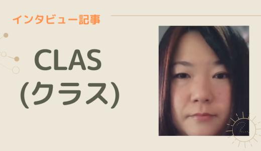 【おしゃれ家具を低価格でレンタル可能】CLAS(クラス)の小林さんにインタビュー!
